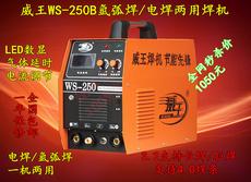 Плазменный сварочный аппарат Wei Wang WS-250B