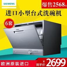 Посудомоечная машина Siemens sk23e800ti