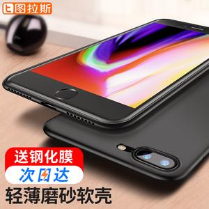 图拉斯苹果7手机壳iPhone8Plus套iPhone7硅胶软壳超薄7P防摔8潮牌苹果手机壳