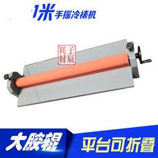Ламинатор широкоформатный 100CM 1000