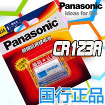 ԭ�b��Ʒ Panasonic����CR123A �늳� 3V �����C�� ����CR123A