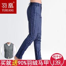 Утепленные штаны Yu Huang yh5003
