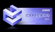CAXA2011���D�����w3D+�D��2D)�̳��OӋܛ��