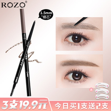 Rozo ultra fine eyebrow pencil waterproof, durable and non decolorizing authentic female Li Jiaqi recommends the beginners of fine core ultra-fine head