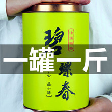 Biluochun tea 500g strong fragrance Mountain Cloud green tea gift box in bulk can 2019 new tea