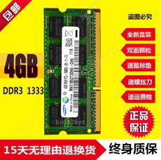 Оперативная память Samsung 4G DDR3 1333