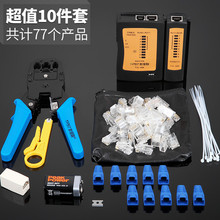 Genuine wire pliers kit, household multifunctional wire clamp forceps + cable tester + network crystal head.