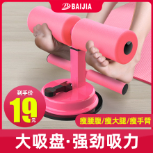 Sit up AIDS suction cup type Yoga pull fixed feet home abdominal slimming fitness equipment