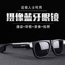 Intelligent Bluetooth headset with camera recording, photo taking, multi-function wireless night vision myopia custom-made for men and women