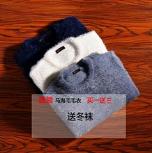 Round neck long sleeve youth Winter thick Plush sweater