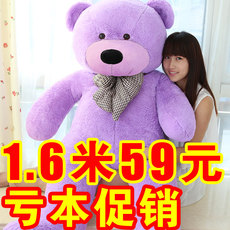 Soft toy Miu Miu Long Teddy
