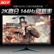 Acer acer vg270u 27 inch IPS1ms 2K144hz e-sports monitor eat chicken LCD screen Acer