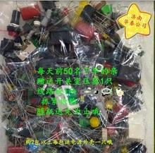 500グラムの混合電子部品パッケージ抵抗容量2個のトランジスタチップ安全スイッチキャップフィン