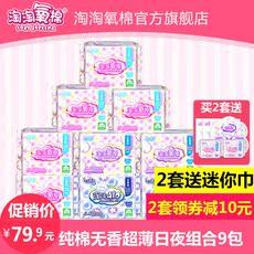 Гигиенические прокладки Taotao oxygen cotton