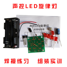 Voice control LED melody lamp kit, spare parts, electronic production, DIY welding practice, component material, student assembly training