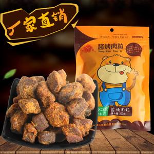 四美XO酱烤牛肉味猪肉粒200g香辣五香精猪肉干脯特产小吃肉类零食猪肉脯
