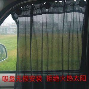 汽车遮阳挡车用吸盘式遮阳帘车窗防晒隔热侧挡 侧窗遮光网纱挂帘汽车遮光帘