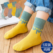 Children's socks pure cotton spring and autumn winter boys and girls boys mid tube autumn fashion ins baby treasure socks