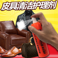 AAA Dudu leather with leather leather leather bag cleaning care solution