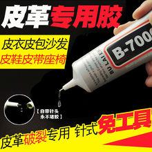 Repair leather coat repair glue