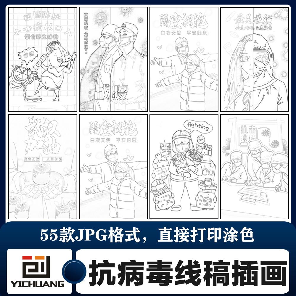 1981武汉加油抗病毒战肺炎抗击疫情简笔画线稿幼儿园学生涂色素材