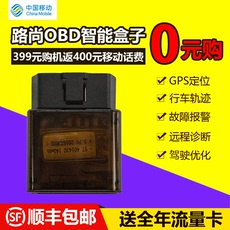 Traffic guard OBD