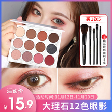 Ins super marble marble eye shadow plate, pearl water proofing powder, dumb light, big color, price net, red student suit.