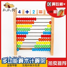 Abacus baby Papa dog (mother and