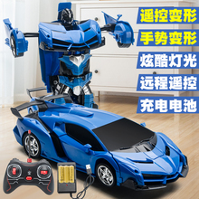 Children's toys 2-3 years old induction remote control deformation car boy 6 years old King Kong remote control car charging motor racing gift
