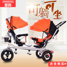 Tricycle Jin Ming Twins
