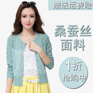 2017夏季桑蚕丝外套长袖针织衫镂空披肩短款女薄开衫空调衫防晒衫空调衫