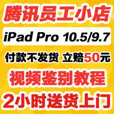 Планшет Apple Ipad Pro 9.7 32
