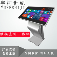 Yu Ke century touch screen self-help inquiry machine 43/50/55 inch horizontal advertising inquiries computer terminals