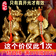 Feng Shui family of light copper Kirin ornaments, trick and treat the house, a home decoration