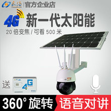 Solar monitor camera, wireless HD night vision plug 4G card flow monitor mobile remote outdoor field