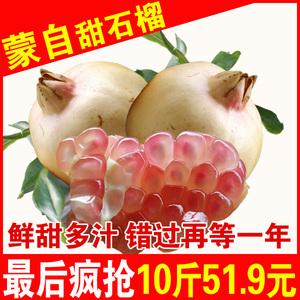 云南蒙自甜石榴 蒙自特产石榴 薄皮多汁新鲜现摘孕妇水果10斤包邮石榴水果
