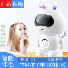 Early education robot intelligent robot dialogue high tech toy child little girl learning education remote control