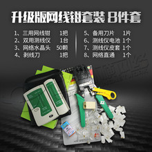 Household wire pliers kit, wire clamp, wire clamp forceps + cable tester + network crystal head.