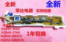 Комплектующие для стиральных машин XQB46-366A XQB50-M805Z