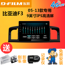 15 BYD F3 navigation special old control display large screen vehicle image recorder special vehicle