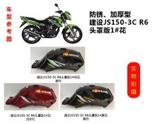 Suitable for construction of YAMAHA motorcycle accessories JYM150-3C R6 new strong tiger / strong Tiger tank fuel tank.