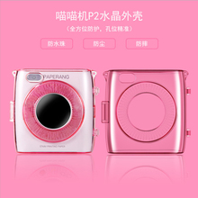 Paperang meow P2 crystal protective case transparent case thermal printer colorful protective case