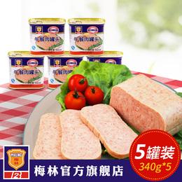 上海梅林午餐肉罐头340gx5户外火锅早餐煎饼即食正品猪肉食品特产