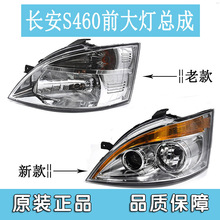 Original Changan S460 headlamp assembly, post office S460 headlamp refitted LED lamp auto accessories