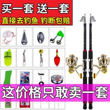 Special sea fishing rod set, sea fishing rod, carbon long-range throwing rod, super hard combination, full set of throwing rod, sea rod, throwing rod, clearing
