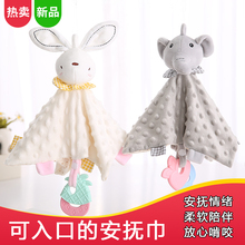 Pacifying towel baby can be imported baby sleeping artifact baby doll 0-1 year old sleeping Plush pacifying toy