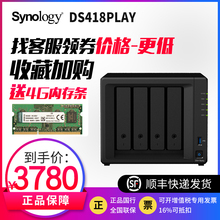 Synology Qun Hui DS418play enterprise class server NAS network cloud storage SkyDrive family private cloud