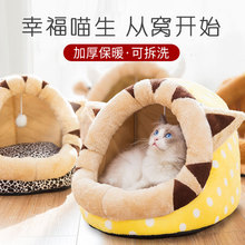 Cat house, winter warm cat sleeping bag, four seasons universal cat house, cat house, small dog net, red dog house and pet articles.