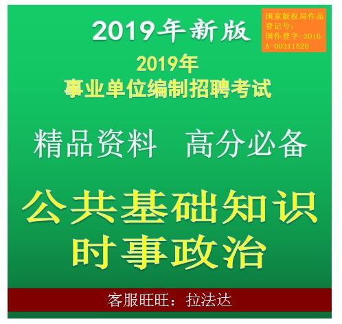 2019年天水市事业单位编制招聘考试公共基础知识高频考点题库资料