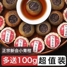 Chao Yan, Xinhui, Xiaoqing tangerine, Pu erh tea, ripe tea, special sun dried orange, Pu'er Pu tea, small orange tangerine peel tea 500g